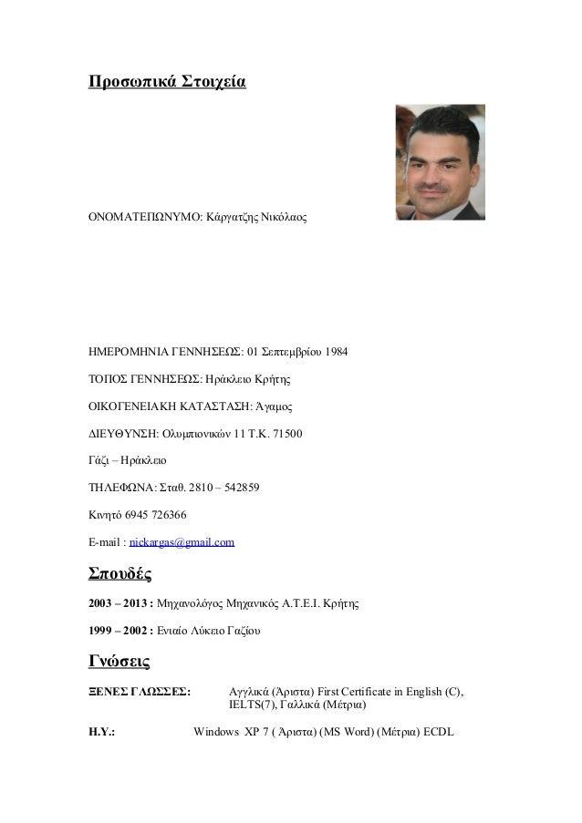 βιογραφικο σημειωμα Καργατζη Νικολαου(1) 05996e32dc7
