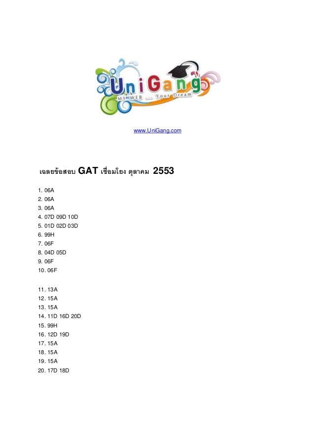 www.UniGang.com เฉลยข้อสอบ GAT เชื่อมโยง ตุลาคม 2553 1. 06A 2. 06A 3. 06A 4. 07D 09D 10D 5. 01D 02D 03D 6. 99H 7. 06F 8. 0...