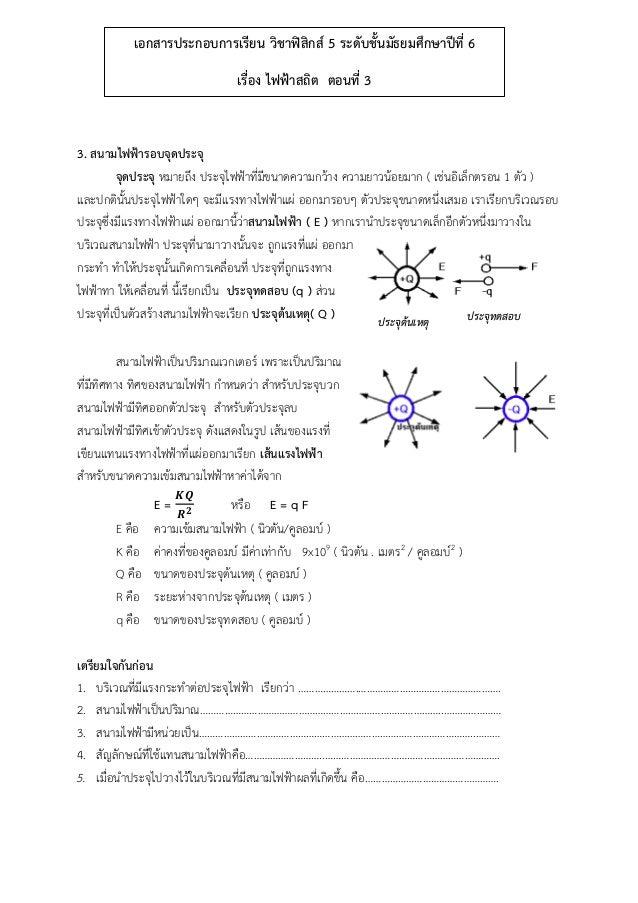 เอกสารประกอบการเรียน วิชาฟิสิกส์ 5 เรื่อง ไฟฟ้าสถิต หน้า 1 3. สนามไฟฟ้ารอบจุดประจุ จุดประจุ หมายถึง ประจุไฟฟ้าที่มีขนาดควา...