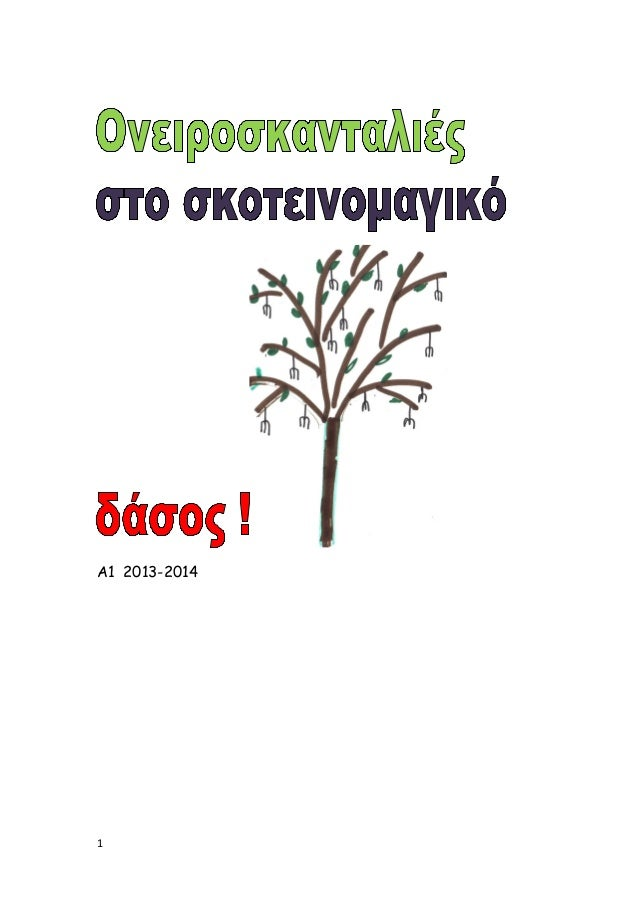 Α1 2013-2014 1