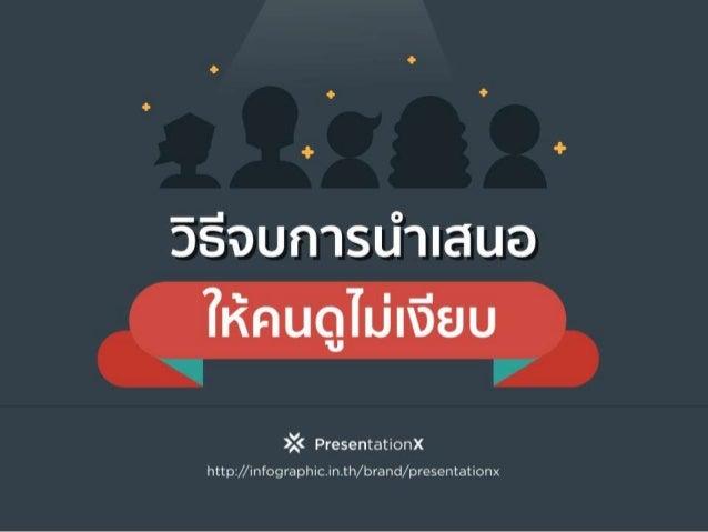 http://infographic.in.th/brand/presentationx https://www.facebook.com/presentationx http://www.presentationxth.com/ hi@pre...