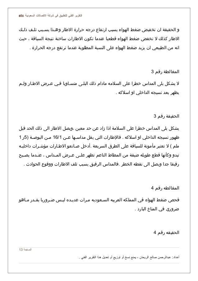 التقرير الفني للتطبيق في شركة الاتصالات السعودية Stc