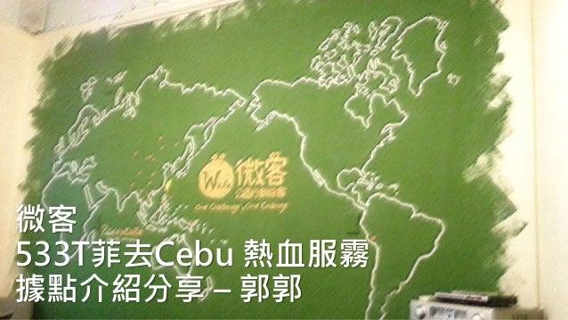 微客 533T菲去Cebu 熱血服霧 據點介紹分享 – 郭郭