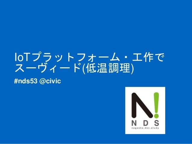 IoTプラットフォーム・工作で スーヴィード(低温調理) #nds53 @civic