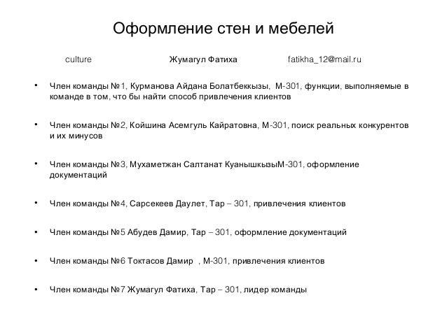 Оформление стен и мебелей • 1,Член команды № , -301, ,Курманова Айдана Болатбеккызы М функции выполняемые в ,команде в том...