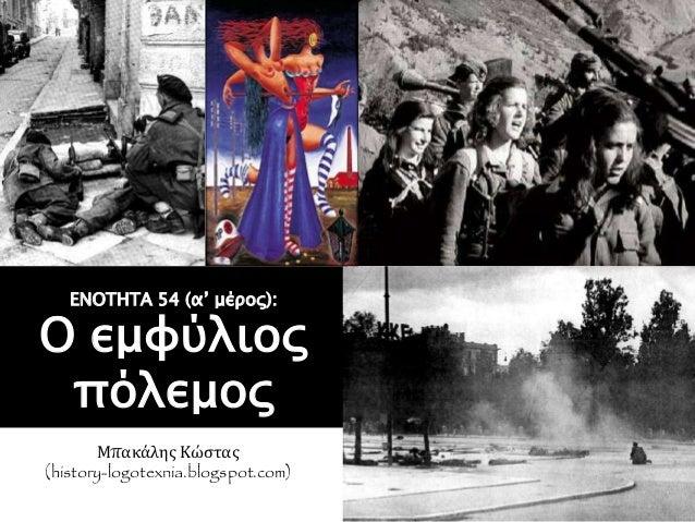 Μπακάλης Κώστας (history-logotexnia.blogspot.com) ΕΝΟΤΗΤΑ 54 (α' μέρος): Ο εμφύλιος πόλεμος