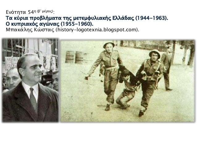 Ενότητα 54η (β' μέρος): Τα κύρια προβλήματα της μετεμφυλιακής Ελλάδας (1944-1963). Ο κυπριακός αγώνας (1955-1960). Μπακάλη...