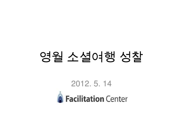 영월 소셜여행 성찰   2012. 5. 14