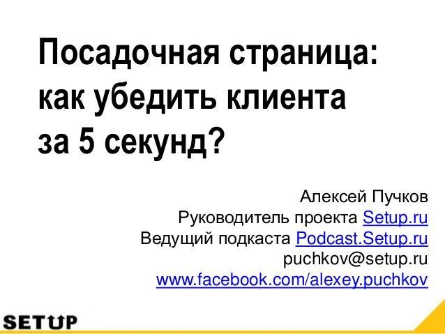 Алексей Пучков Руководитель проекта Setup.ru Ведущий подкаста Podcast.Setup.ru puchkov@setup.ru www.facebook.com/alexey.pu...