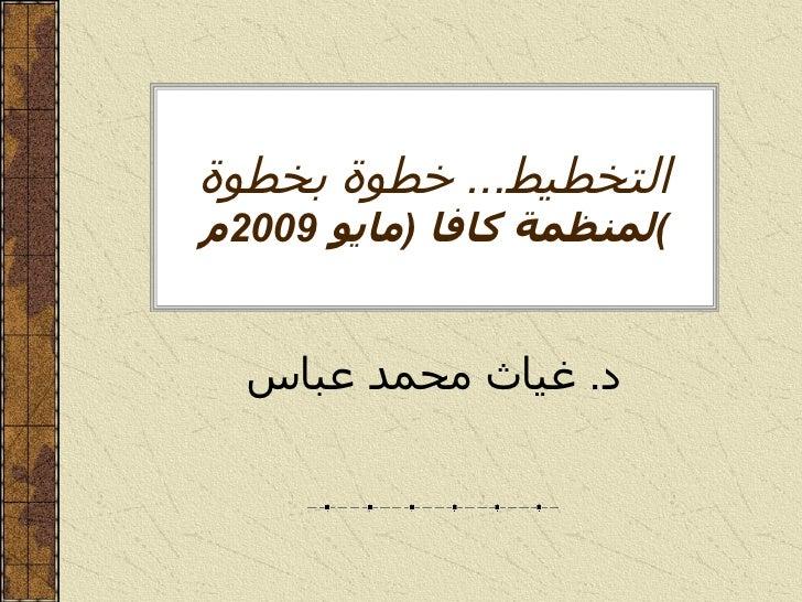 التخطيط ...  خطوة بخطوة لمنظمة كافا  ( مايو  2009 م ) د .  غياث محمد عباس
