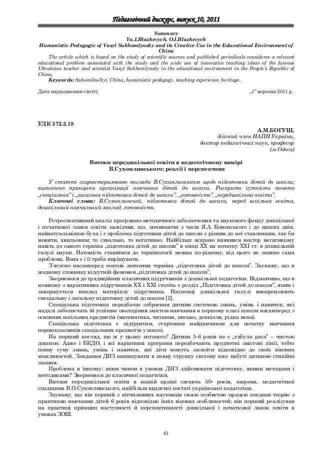 Педагогічний дискурс, випуск 10, 2011 61 Summary Yu.I.Blazhevych, O.I.Blazhevych Humanistic Pedagogic of Vasyl Sukhomlynsk...