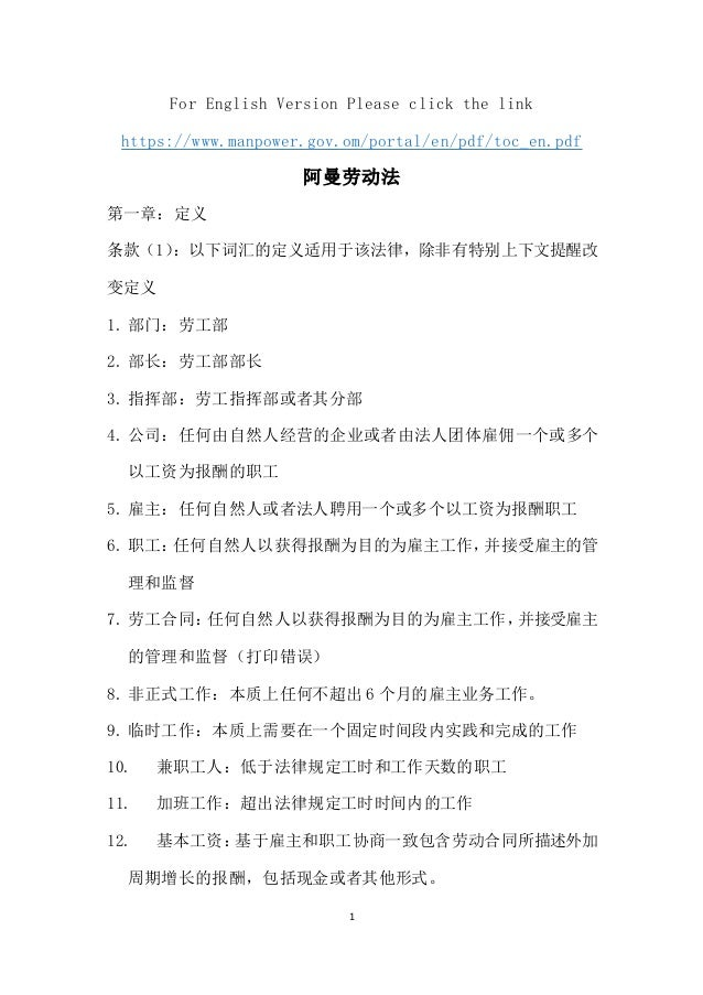 1 For English Version Please click the link https://www.manpower.gov.om/portal/en/pdf/toc_en.pdf 阿曼劳动法 第一章:定义 条款(1):以下词汇的定...