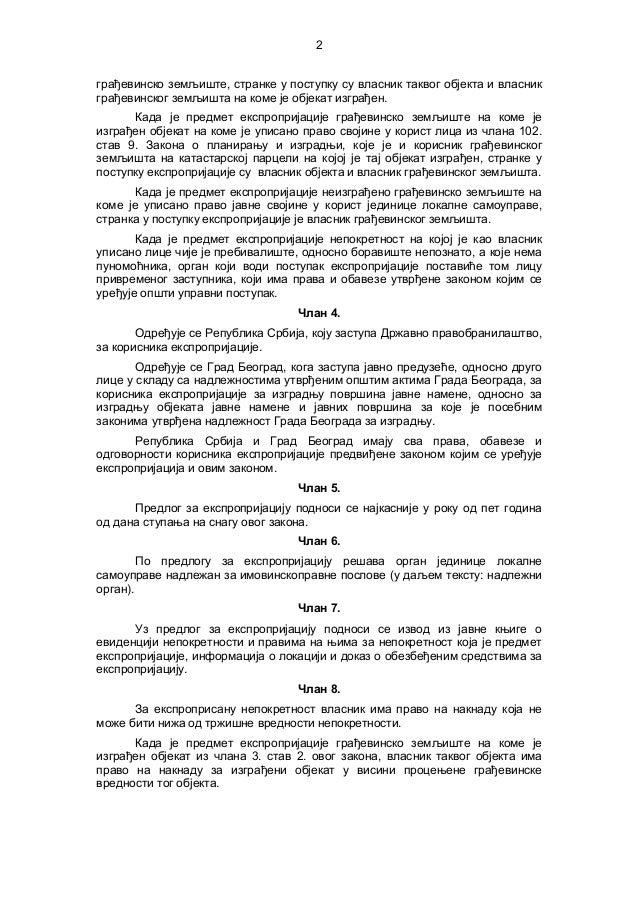 Predlog zakona o utvrđivanju JAVNOG interesa za privatnu gradnju stambeno poslovnih zgrada  Slide 2
