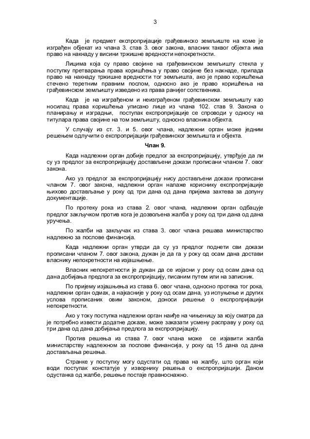 Predlog zakona o utvrđivanju JAVNOG interesa za privatnu gradnju stambeno poslovnih zgrada  Slide 3