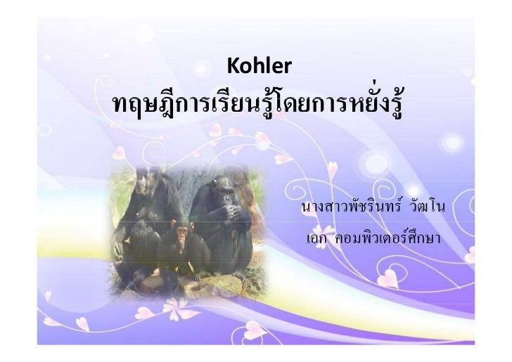 Kohler             hlทฤษฎการเรยนรู ดยการหยงรูทฤษฎีการเรียนรโดยการหยั่งร                    นางสาวพัชรินทร วัฒโน        ...