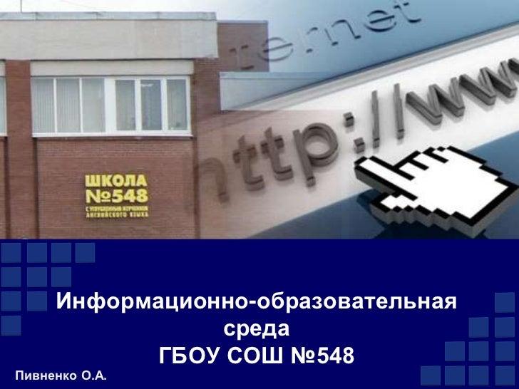 Информационно-образовательная                среда           ГБОУ СОШ №548Пивненко О.А.