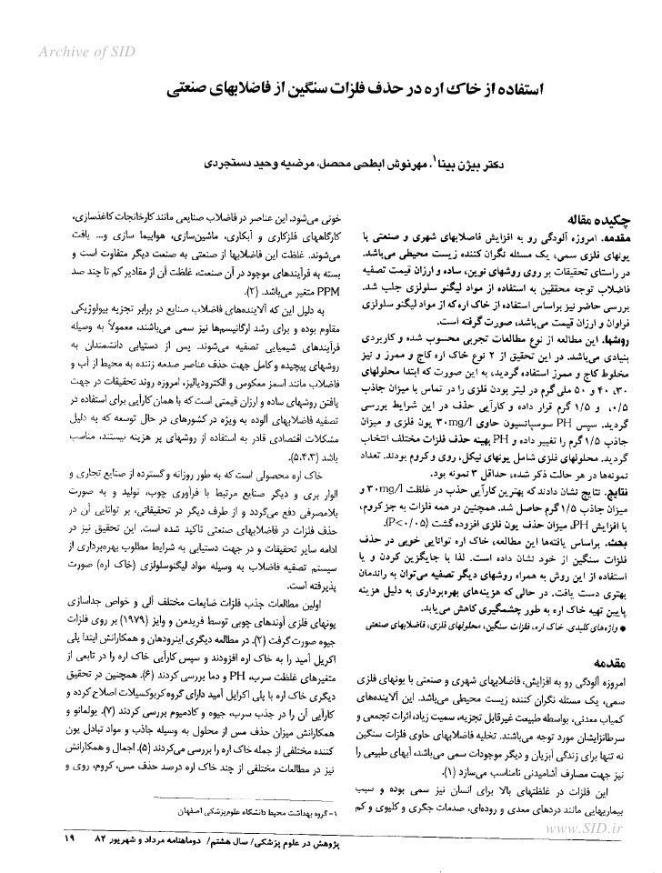 Archive of SID                      www.SID.ir