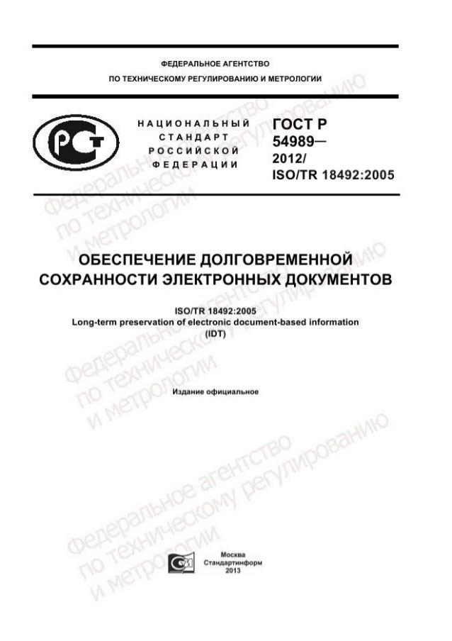 ГОСТ Р 54989-2012 Обеспечение долговременной сохранности электронных документов