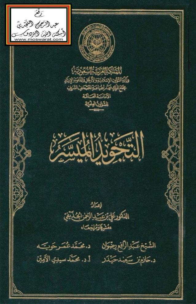 التجويد الميسر - علي بن عبد الرحمن الحذيفي