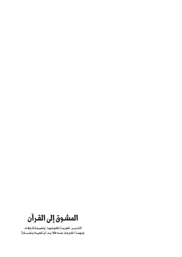 المشوق إلى القرآن Slide 2