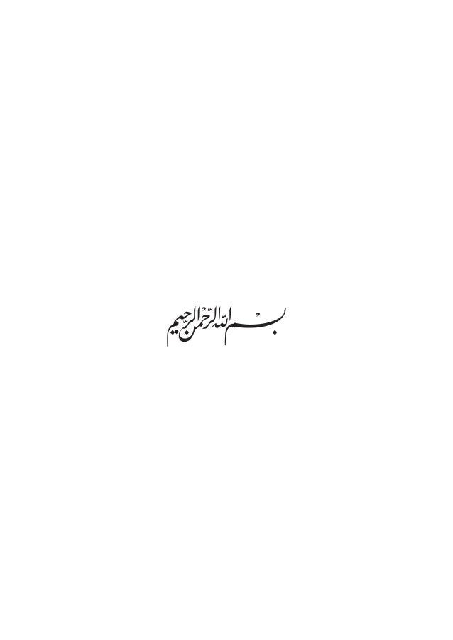 المشوق إلى القرآن Slide 3