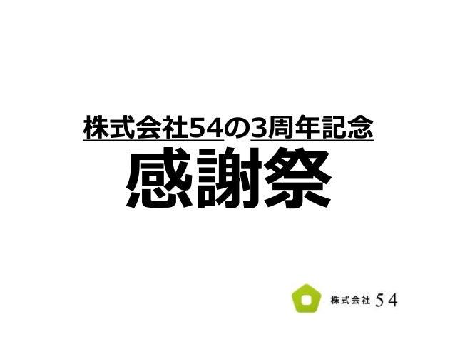 株式会社54の3周年記念 感謝祭