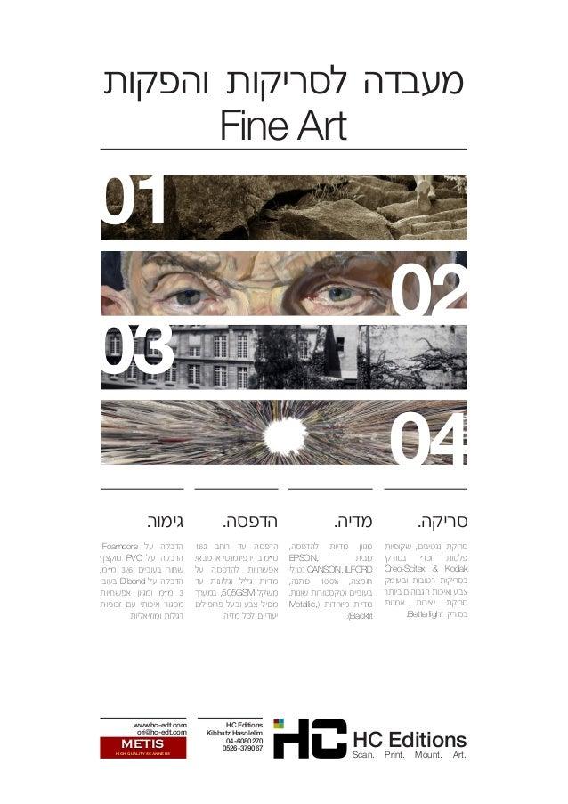 מעבדה לסריקות והפקות  Fine Art  01  02  03  04  www.hc-edt.com  HC Editions  ori@hc-edt.com Kibbutz Hasolelim  04-6080270 ...