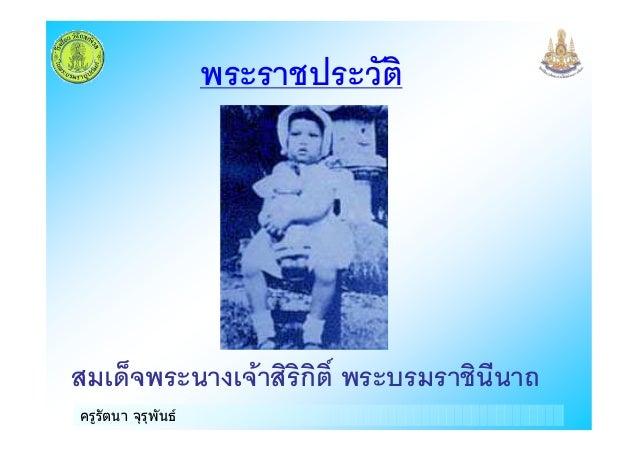 สไลด์  วันแม่แห่งชาติ ป.2+437+dltvsocp2+54soc p02f 10-1page Slide 3