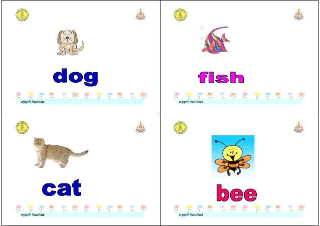 Word Fun1t+How many5+ป.1+110+dltvengp1+54wordfun p01 f05-4page Slide 3