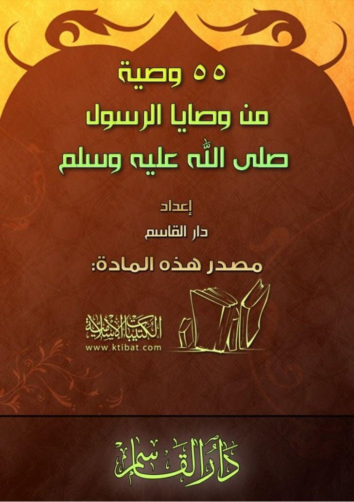 ٥٥ وصية من وصايا                        5الرسول ل                         بسم ا الرحمن الرحيم                     ...