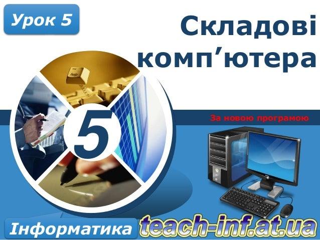 Урок 5  5 Інформатика  Складові комп'ютера За новою програмою