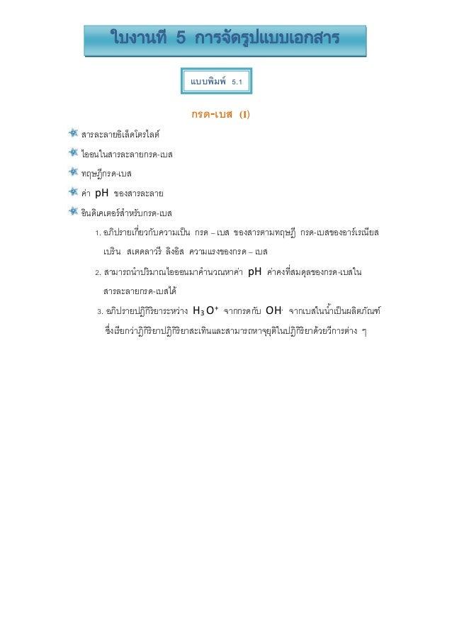ใบงานที่ 5 การจัดรูปแบบเอกสาร  แบบพิมพ์ 5.1  กรด-เบส (I)  สารละลายอิเล็ดโตรไลต์  ไออนในสารละลายกรด-เบส  ทฤษฎีกรด-เบส  ค่า ...