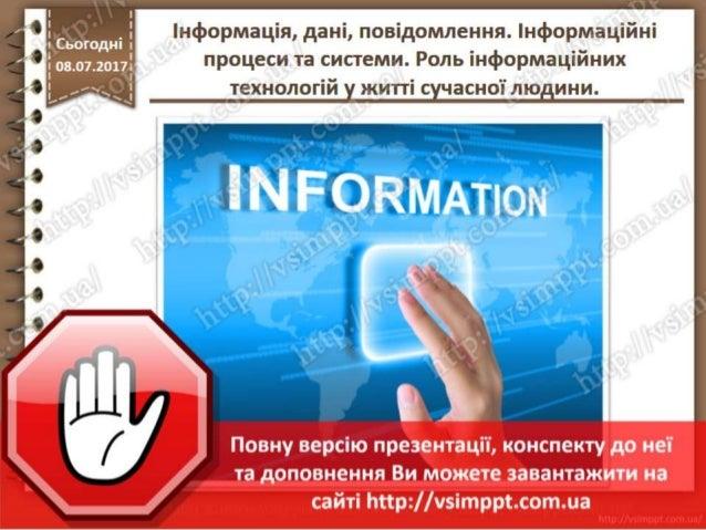 Урок 1 для 5 класу - Інформація, дані, повідомлення. Інформаційні процеси та системи.