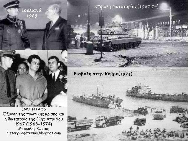ΕΝΟΤΗΤΑ 55 Όξυνση της πολιτικής κρίσης και η δικτατορία της 21ης Απριλίου 1967 (1963-1974) Μπακάλης Κώστας history-logotex...