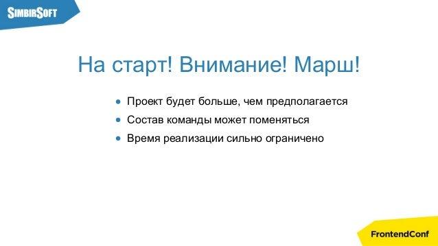 55+1 прием для улучшения Javascript-кода / Татьяна Бабич (Simbirsoft) Slide 2