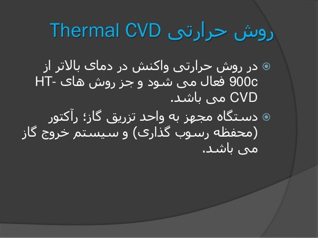 حرارتی روشThermal CVD از باالتر دمای در واکنش حرارتی روش در 900cهای روش جز و شود می فعال...