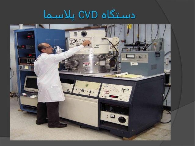 دستگاهCVDپالسما