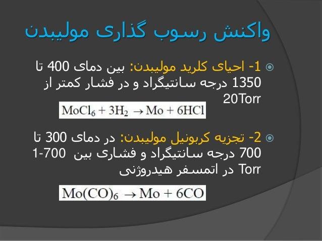 مولیبدن گذاری رسوب واکنش 1-مولیبدن کلرید احیای:دمای بین400تا 1350از کمتر فشار در و سانتیگر...