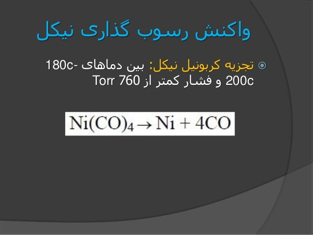 نیکل گذاری رسوب واکنش نیکل کربونیل تجزیه:دماهای بین180c- 200cاز کمتر فشار و760Torr