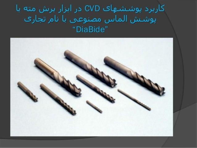 """پوششهای کاربردCVDبا مته برش ابزار در تجاری نام با مصنوعی الماس پوشش """"DiaBide"""""""