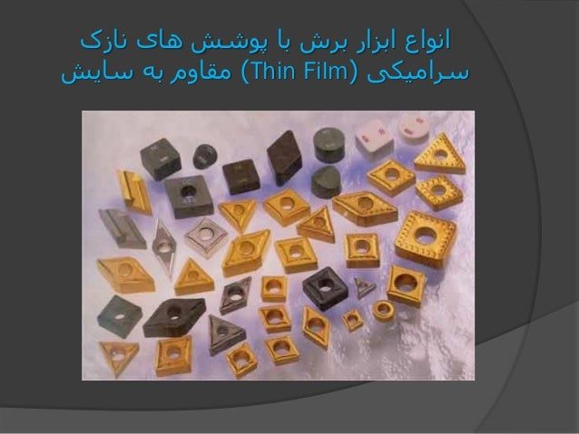 نازک های پوشش با برش ابزار انواع سرامیکی(Thin Film)سایش به مقاوم