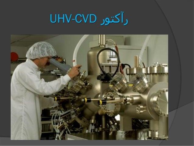 رآکتورUHV-CVD