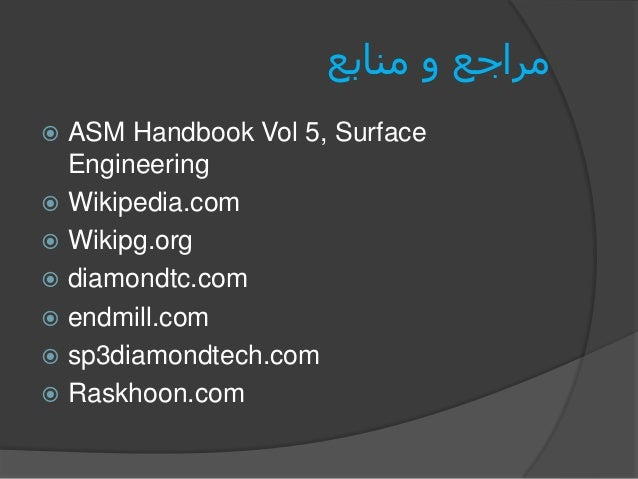 منابع و مراجع  ASM Handbook Vol 5, Surface Engineering  Wikipedia.com  Wikipg.org  diamondtc.com  endmill.com ...