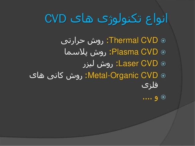 های تکنولوژی انواعCVD Thermal CVD:حرارتی روش Plasma CVD:پالسما روش Laser CVD:لیزر روش Metal-Organic ...