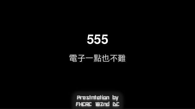555 電子一點也不難