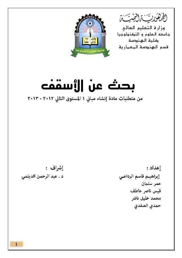 بحث عن الشدات المعدنية pdf