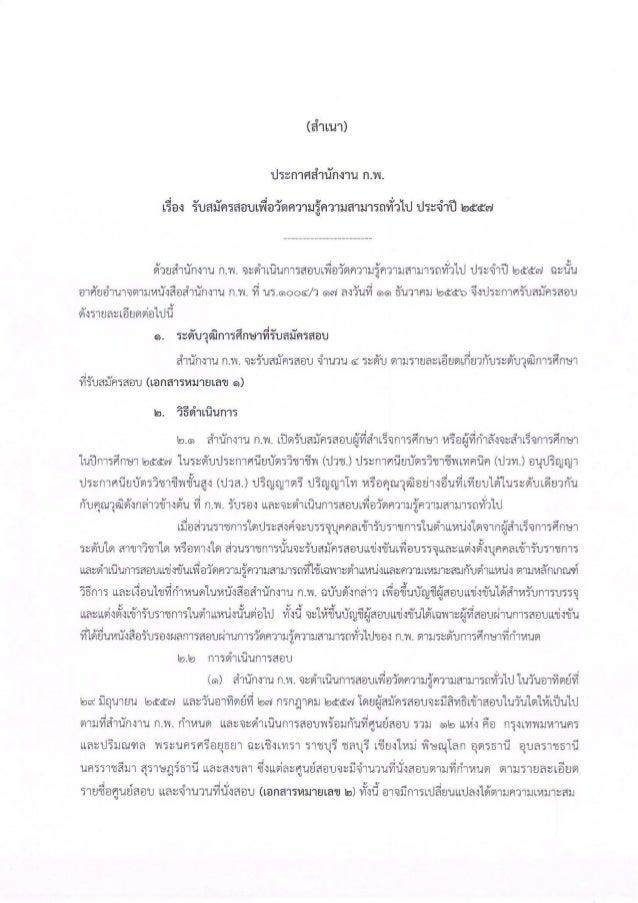 สำนักงาน กพ ประกาศ เปิดสอบ ภาค ก ควาามรู้ความสามารถทั่วไป ปี 2557
