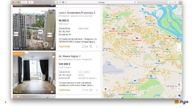 .NET Fest 2018. Владимир Кубицкий. Создание и использование алгоритмов машинного обучения в проектах ЛУН Slide 3
