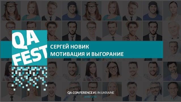 Тема доклада Тема доклада Тема доклада KYIV 2019 СЕРГЕЙ НОВИК МОТИВАЦИЯ И ВЫГОРАНИЕ QA CONFERENCE #1 IN UKRAINE