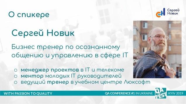 QA Fest 2019. Сергей Новик. Между мотивацией и выгоранием Slide 2
